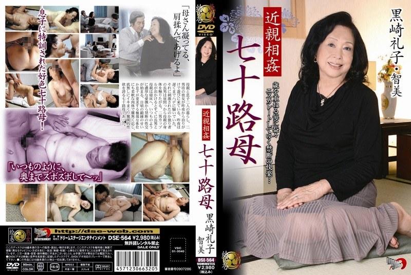 お母さん、黒崎礼子出演の近親相姦無料熟女動画像。近親相姦 七十路母 黒崎礼子