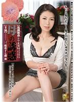 「【近親相姦シリーズ】 母の誘惑 三咲恭子・七瀬蓮」のパッケージ画像