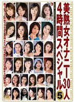 (181dse00566)[DSE-566] 美熟女オナニー30人4時間スペシャル 5 ダウンロード
