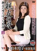 (181dse00572)[DSE-572] 親友の母 柏木玲子・東条朱美 ダウンロード