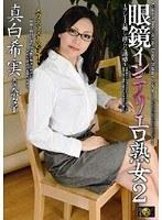 「眼鏡インテリエロ熟女 2 真白希実」のパッケージ画像