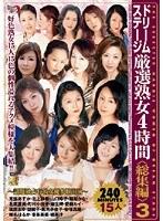 ドリームステージ厳選熟女4時間 <総集編> 3 ダウンロード