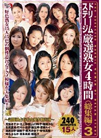 (181dse00594)[DSE-594] ドリームステージ厳選熟女4時間 <総集編> 3 ダウンロード