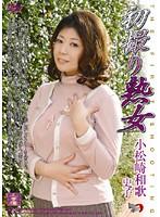 初撮り熟女 小松崎和歌・史子 ダウンロード