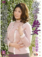 (181dse00595)[DSE-595] 初撮り熟女 小松崎和歌・史子 ダウンロード