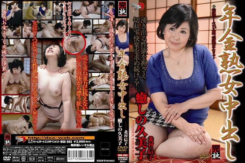 ぽっちゃりの熟女、癒しの久美子出演のクンニ無料動画像。年金熟女中出し 癒しの久美子 北村信子