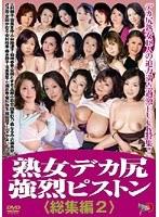 熟女デカ尻強烈ピストン 総集編2 ダウンロード
