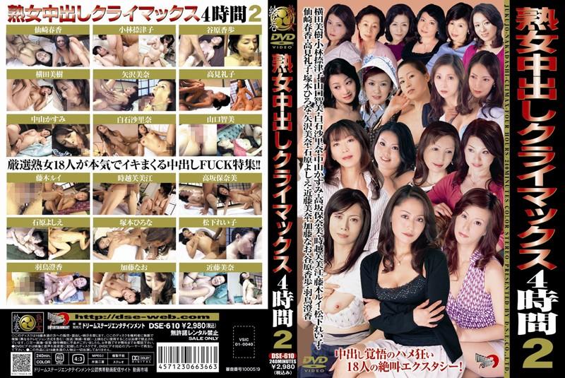 人妻、仙崎春香出演の中出し無料動画像。熟女中出しクライマックス4時間 2