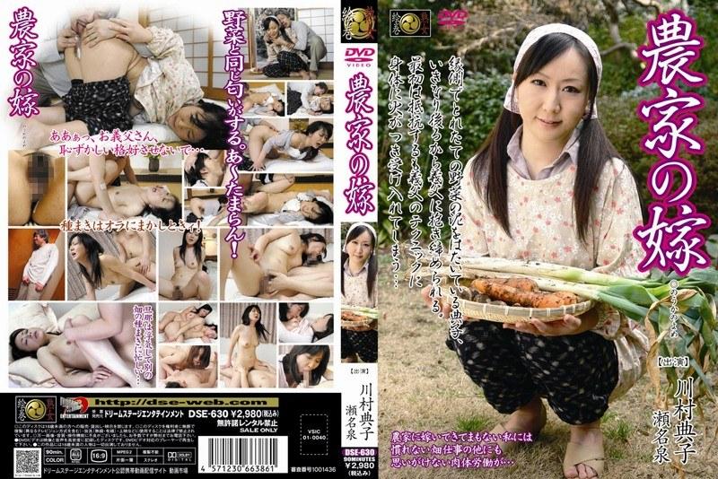 熟女、川村典子出演の騎乗位無料動画像。農家の嫁 川村典子 瀬名泉