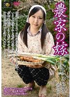 農家の嫁 川村典子 瀬名泉 ダウンロード