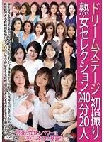ドリームステージ初撮り熟女セレクション240分20人 ダウンロード
