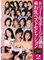 ドリームステージ 美熟女垂れ乳ベストセレクション240分 2