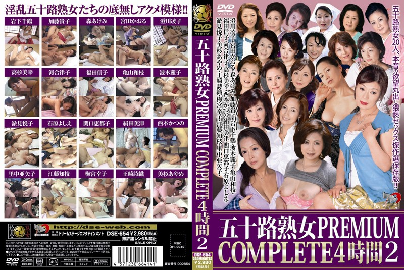 五十路の熟女、岩下千鶴出演のアクメ無料動画像。五十路熟女PREMIUM COMPLETE 4時間 2