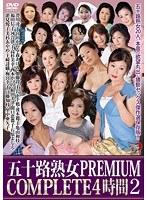 五十路熟女PREMIUM COMPLETE 4時間 2 ダウンロード