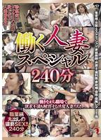 働く人妻スペシャル240分 ダウンロード