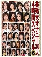 (181dse00713)[DSE-713] 美熟女オナニー30人4時間スペシャル 6 ダウンロード