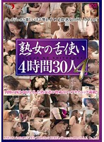 (181dse00717)[DSE-717] 熟女の舌使い4時間30人 4 ダウンロード