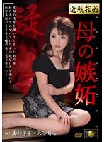(181dse00723)[DSE-723] 近親相姦 母の嫉妬 美神響子 北谷静香 ダウンロード