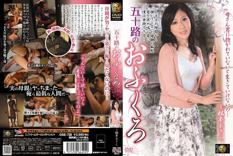 五十路の人妻、松本あきえ出演の覗き無料熟女動画像。五十路のおふくろ 松本あきえ