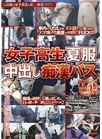 (181dse00730)[DSE-730] 女子校生夏服中出し痴漢バス ダウンロード