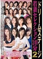 (181dse00731)[DSE-731] ドリームステージ 若妻セレクション240分 2 ダウンロード