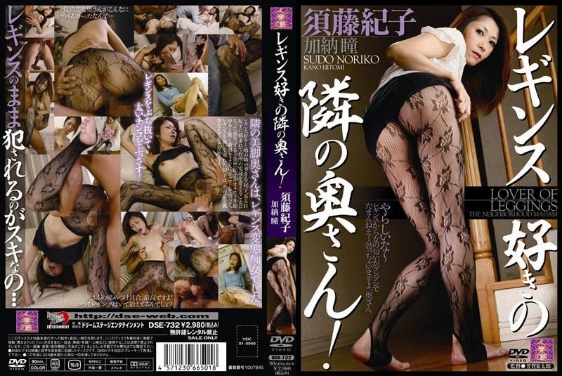 美脚の熟女、須藤紀子出演の無料動画像。レギンス好きの隣の奥さん!