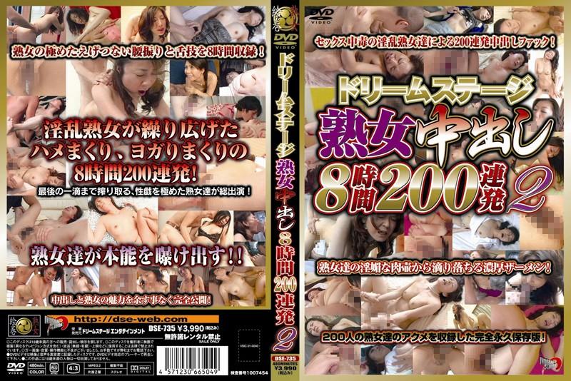淫乱の人妻の中出し無料動画像。ドリームステージ 熟女中出し8時間200連発 2