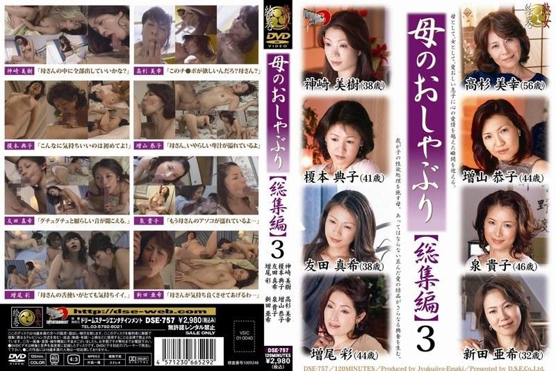 熟女、神崎美樹出演のフェラ無料動画像。母のおしゃぶり 3