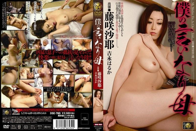 お母さん、藤咲沙耶出演のシックスナイン無料熟女動画像。僕の言いなり母 藤咲沙耶 吉永はるか