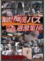 復活!!痴漢バス過激集団 2