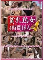 (181dse00774)[DSE-774] 貧乳熟女4時間18人 4 ダウンロード