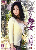 (181dse00784)[DSE-784] 初撮り熟女 真矢恭子・江川はる ダウンロード