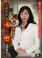 (181dse00787)[DSE-787] 近親相姦 嫁の母 坂口惠子 ダウンロード