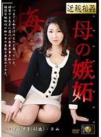 (181dse00795)[DSE-795] 近親相姦 母の嫉妬 伊織涼子 ラム ダウンロード