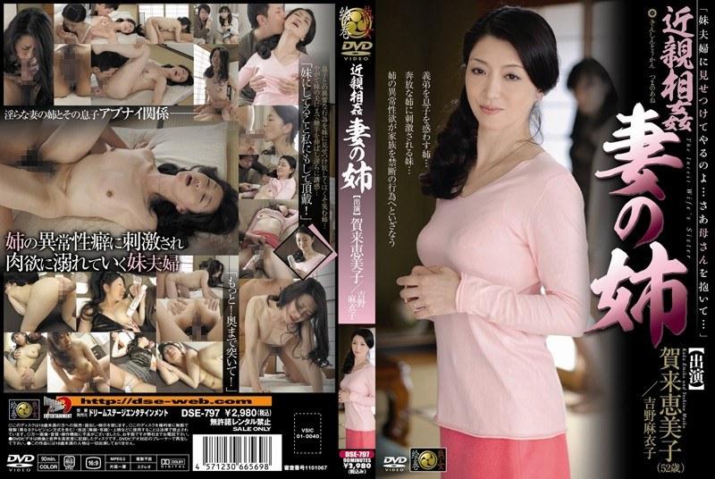 パンストの人妻、賀来恵美子出演のシックスナイン無料熟女動画像。近親相姦 妻の姉 賀来恵美子 吉野麻衣子