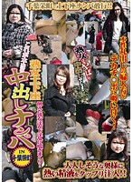 「これが本当の熟女土下座中出しナンパ IN 千葉栄町」のパッケージ画像