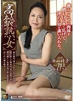 高齢熟女 西山時子・小泉さやか ダウンロード