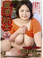 (181dse00880)[DSE-880] 豊満熟女 田辺夏美 上條理恵 ダウンロード