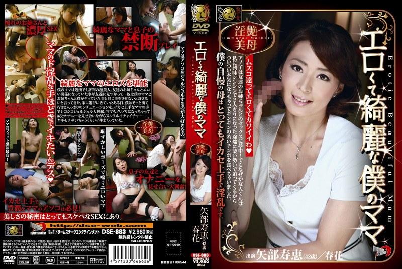 人妻、矢部寿恵出演の近親相姦無料熟女動画像。エロくて綺麗な僕のママ 矢部寿恵 春花