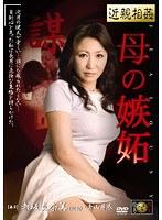 「近親相姦 母の嫉妬 赤坂真奈美 青山芽衣」のパッケージ画像