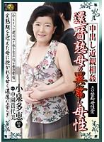 中出し近親相姦還暦熟母の異常な母性 小泉多恵 中園貴代美 ダウンロード