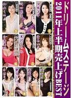 (181dse00895)[DSE-895] ドリームステージ2011年上半期売上げBEST ダウンロード