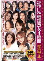 (181dse00897)[DSE-897] ドリームステージ厳選熟女4時間 <総集編> 4 ダウンロード