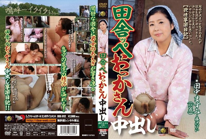 田舎にて、彼女、田中ますみ出演の中出し無料熟女動画像。田舎ッペおっかさん中出し 田中ますみ 藤沢けい