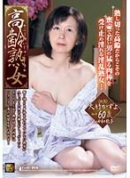 高齢熟女 大竹かずよ・山田和歌子 ダウンロード