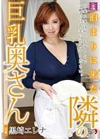 「泊まりに来た隣の巨乳奥さん 黒崎エレナ」のパッケージ画像