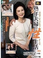 熟年夫婦の性生活 石嶺悦子 宇喜田千鶴
