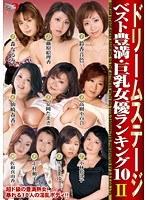 ドリームステージベスト豊満・巨乳女優ランキング10 II ダウンロード