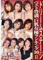 (181dse00924)[DSE-924] ドリームステージベスト豊満・巨乳女優ランキング10 II ダウンロード