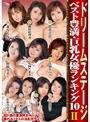 ドリームステージベスト豊満・巨乳女優ランキング10 II
